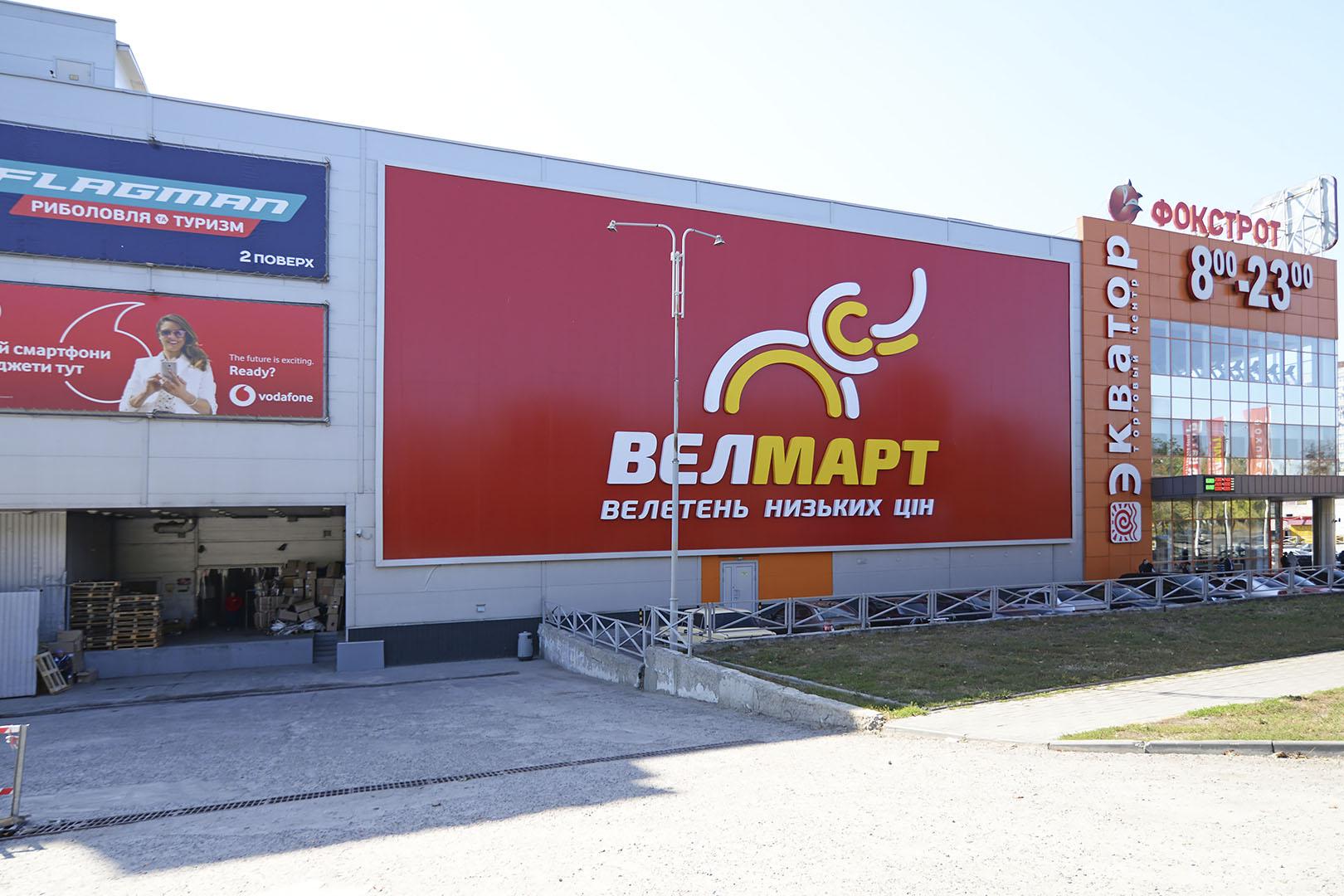 Supermarket Velmart
