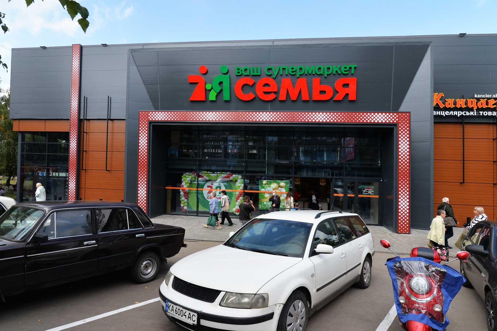 """Supermarket """"Semya"""" in Bakhmut, Ukraine"""